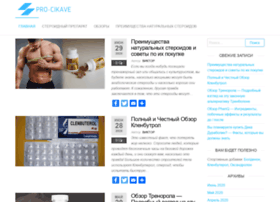 pro-cikave.org.ua