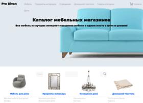 pro-divan.ru