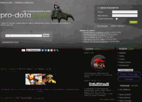pro-dota.com
