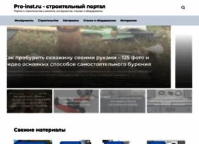 pro-inst.ru