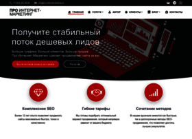 pro-internetmarketing.ru