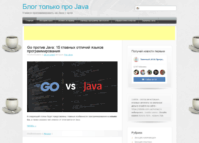 pro-java.ru