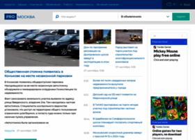 pro-klimovsk.ru