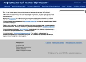 pro-moloko.ru