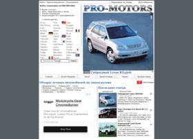 pro-motors.ru