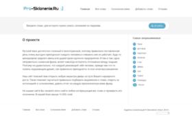 pro-sklonenie.ru