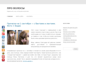 pro-volosi.ru