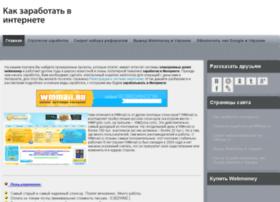 pro-wmmail.ru