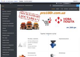 pro100r.com.ua