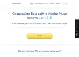 proadobemuse.ru