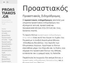 proastiakos.gr