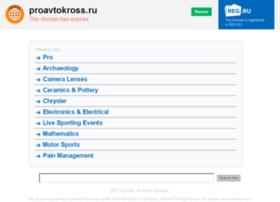 proavtokross.ru