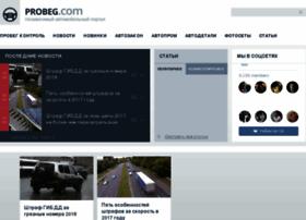 probeg.com