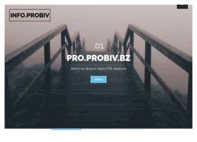 probiv.cc