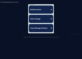 probodhanamvoice.com