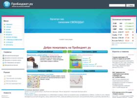 probudget.ru