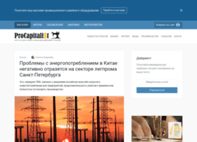 procapitalist.ru