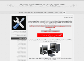 processcomputer.blog.ir