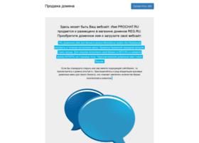 prochat.ru