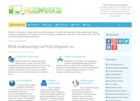 procomputer.su