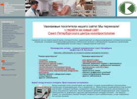 proctology.sp.ru