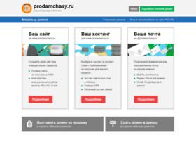 prodamchasy.ru