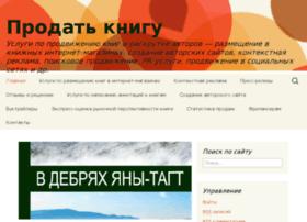 prodat-knigu.ru