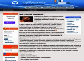 prodaznik.ru