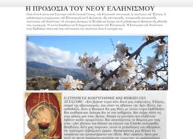 prodossia-neou-ellinismou.blogspot.gr