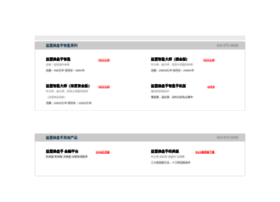 product.emoney.cn