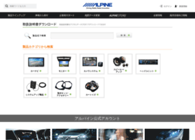 products.alpine.co.jp