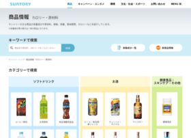 products.suntory.co.jp