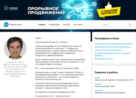 prodvigaem-sami.ru