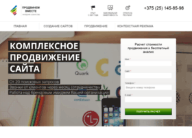 prodvinemvmeste.ru