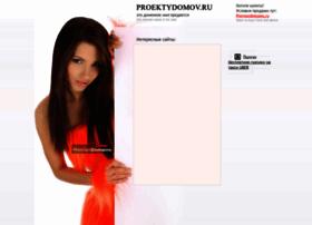 proektydomov.ru