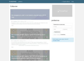 profadvice.timepad.ru