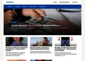 profecia.ru