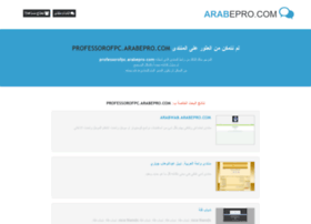 professorofpc.arabepro.com