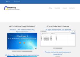 profhelp.com.ua