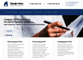 profi-lex.ru