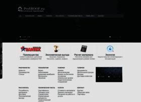 profiroof.ru