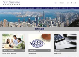 profitaccounting.hk