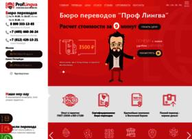 proflingva.ru