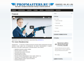 profmasters.ru