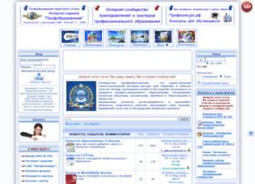 profobrazovanie.forum.st