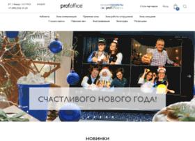 profoffice.ru