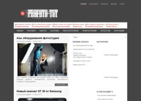 profoto-tut.ru