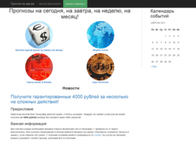 prognoznazavtra.ru