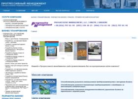 progressive-management.com.ua