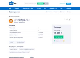 prohosting.ru